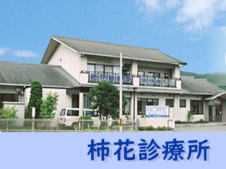 柿花診療所